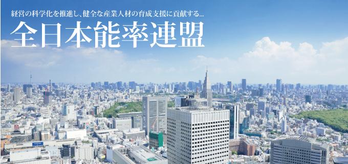 (公社) 全日本能率連盟